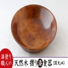 C101 【漆塗り職人の技】 摺り漆天然木漆器(深丸皿)