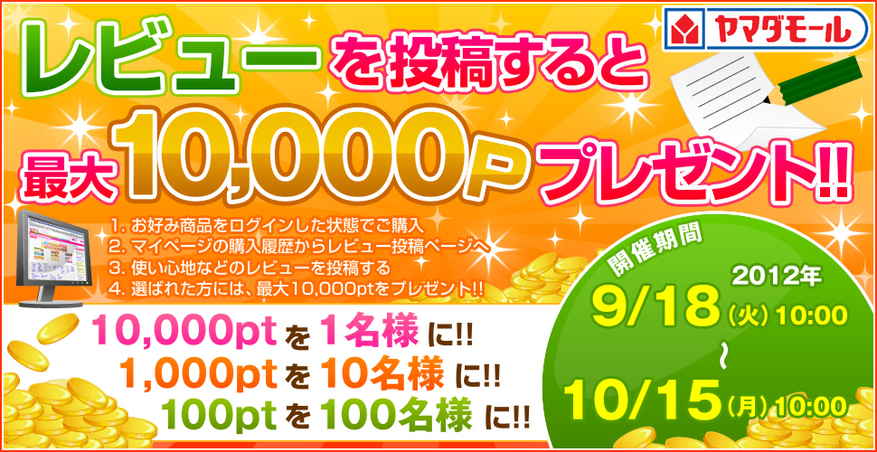 レビューを投稿すると、最大10,000ポイントプレゼント!│レビューキャンペーン