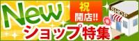 Newショップ特集│ヤマダモール