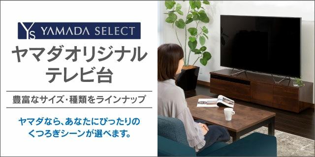 テレビ台 YAMADA SELECT
