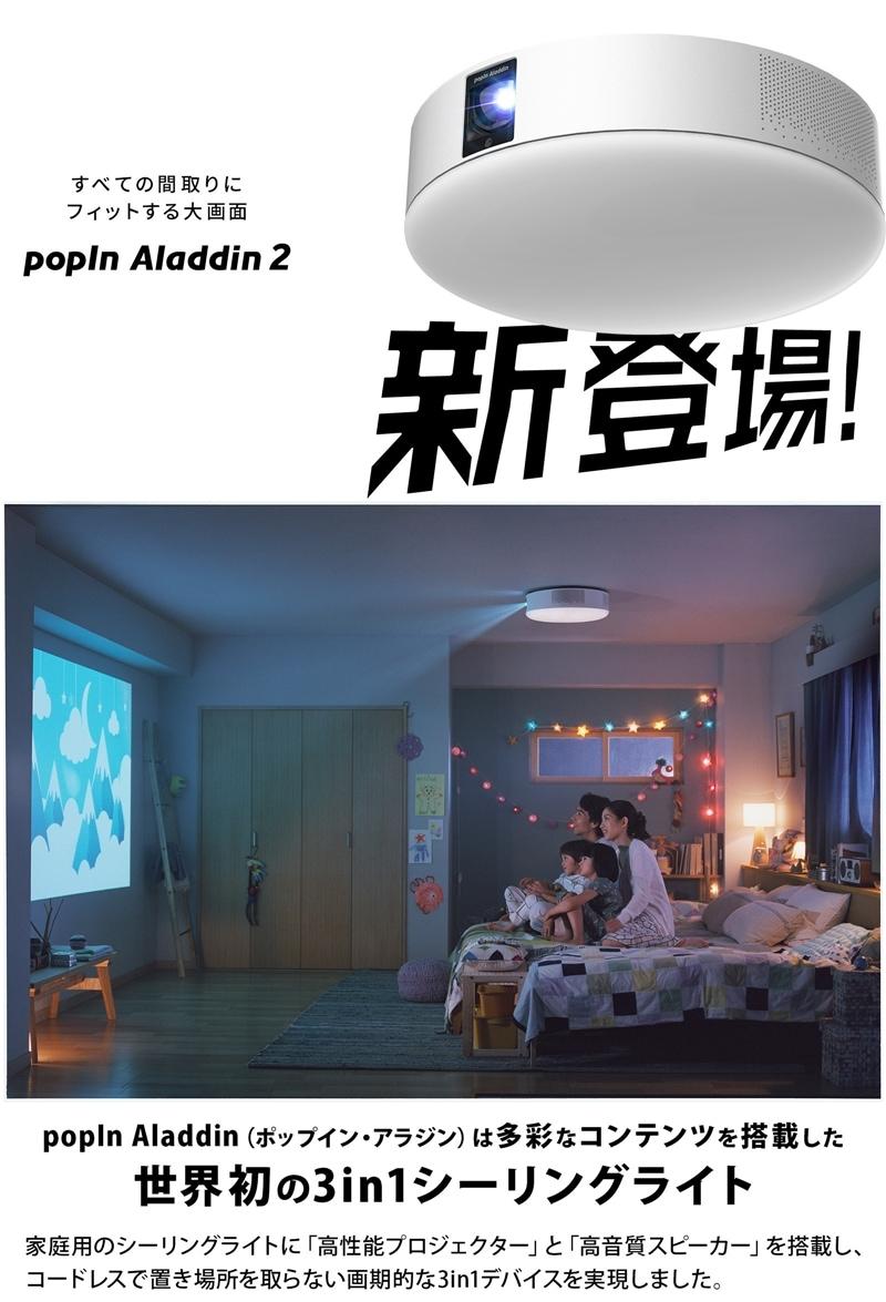 イン 2 ポップ アラジン