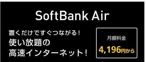 SoftBank Air 置くだけですぐつながる!使い放題の高速インターネット! 月額料金 4,196円から