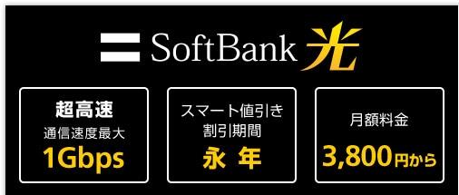 SoftBank 光 超高速通信速度最大 1Gbps スマート値引き割引期間 永年 月額料金 3,800円から