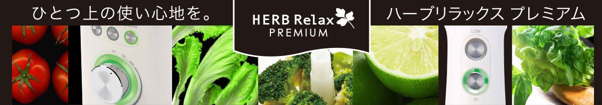HERB Relax PREMIUM
