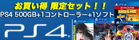 PS4コントローラー限定セット