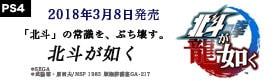 【ゲーム】北斗が如くPS4