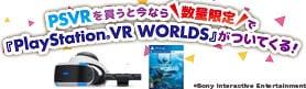 【ゲーム】PSVRキャンペーン