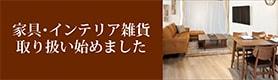 家具・インテリア雑貨