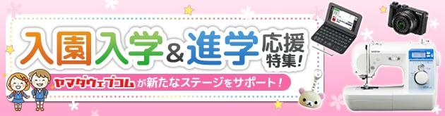 入園・入学&進学応援特集!