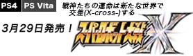 【ゲーム】スーパーロボット大戦X