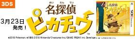 【ゲーム】3DS名探偵ピカチュウ