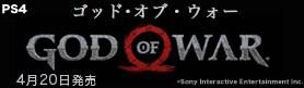 【ゲーム】PS4ゴッド・オブ・ウォー