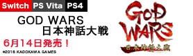【ゲーム】GOD WARS日本神話大戦
