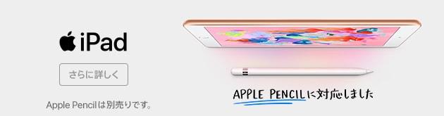 iPadがApple Pencilに対応して登場