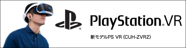 PlayStation®VR PlayStation®Camera同梱版
