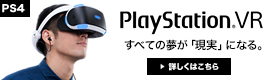 【ゲーム】PlayStationVR