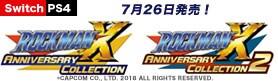 【ゲーム】ロックマンXアニバーサリーコレクション