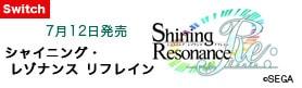 【ゲーム】NSWシャイニング・レゾナンス リフレイン