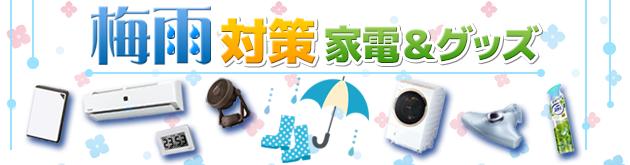 梅雨対策 家電&グッズ