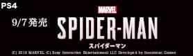 【ゲーム】PS4マーベル スパイダーマン