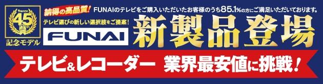 FUNAI 7/14 新製品情報