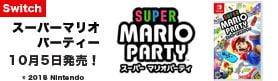 【ゲーム】NSWスーパーマリオパーティー