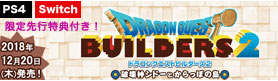 【ゲーム】ドラゴンクエストビルダーズ2
