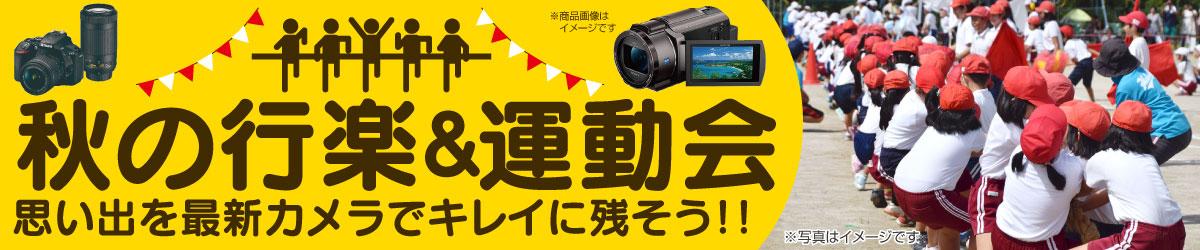 秋の行楽&運動会 ~思い出を最新カメラでキレイに残そう!!~
