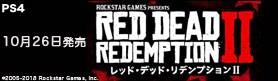 【ゲーム】PS4レッド・デッド・リデンプション2