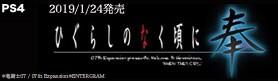 【ゲーム】PS4ひぐらしのなく頃に奉