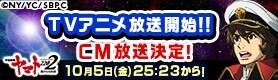 宇宙戦艦ヤマト2202 遥かなる旅路