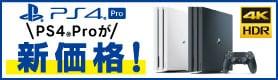 新価格PS4 PRO