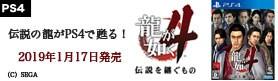 【ゲーム】龍が如く4伝説を継ぐもの PS4版