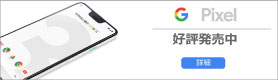 Google PIXEL 好評発売中