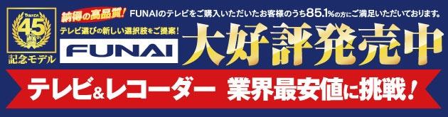 FUNAI4Kキャンペーン