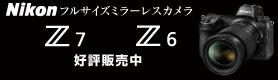 Nikon フルサイズミラーレス Z7 Z6