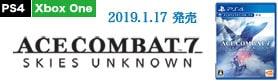 【ゲーム】ACE COMBAT7
