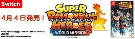 【ゲーム】スーパードラゴンボールヒーローズワールドミッションNSW