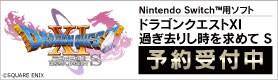 【ゲーム】ドラゴンクエストXI S Nintendo Switch