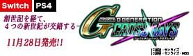 【ゲーム】SDガンダム ジージェネレーション クロスレイズ