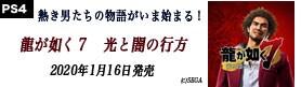 【ゲーム】龍が如7 PS4