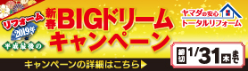 リフォーム新春BIGドリームキャンペーン
