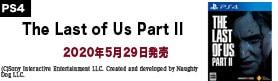 【ゲーム】ラストオブアス2 PS4