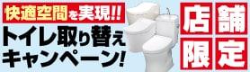 トイレ取り替えキャンペーン