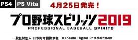 【ゲーム】プロ野球スピリッツ2019