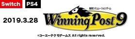 【ゲーム】WinningPost9