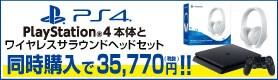 PS4・ヘッドセットと同時購入