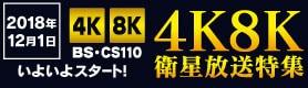 4K8K 衛星放送特集