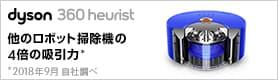 ダイソン RB02BN ロボット掃除機 「Dyson360Heurist」