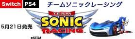 【ゲーム】チームソニックレーシング